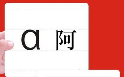 L'alphabet chinois de A à Z pour les débutants