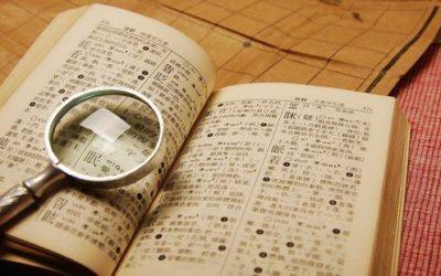 Comment utiliser un dictionnaire chinois ?