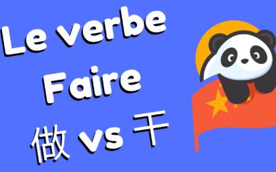 Le verbe faire en chinois – La différence entre 做,干,弄,搞 et 办