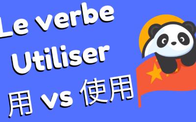 Le verbe utiliser en chinois – La différence entre 用,使用 et 利用