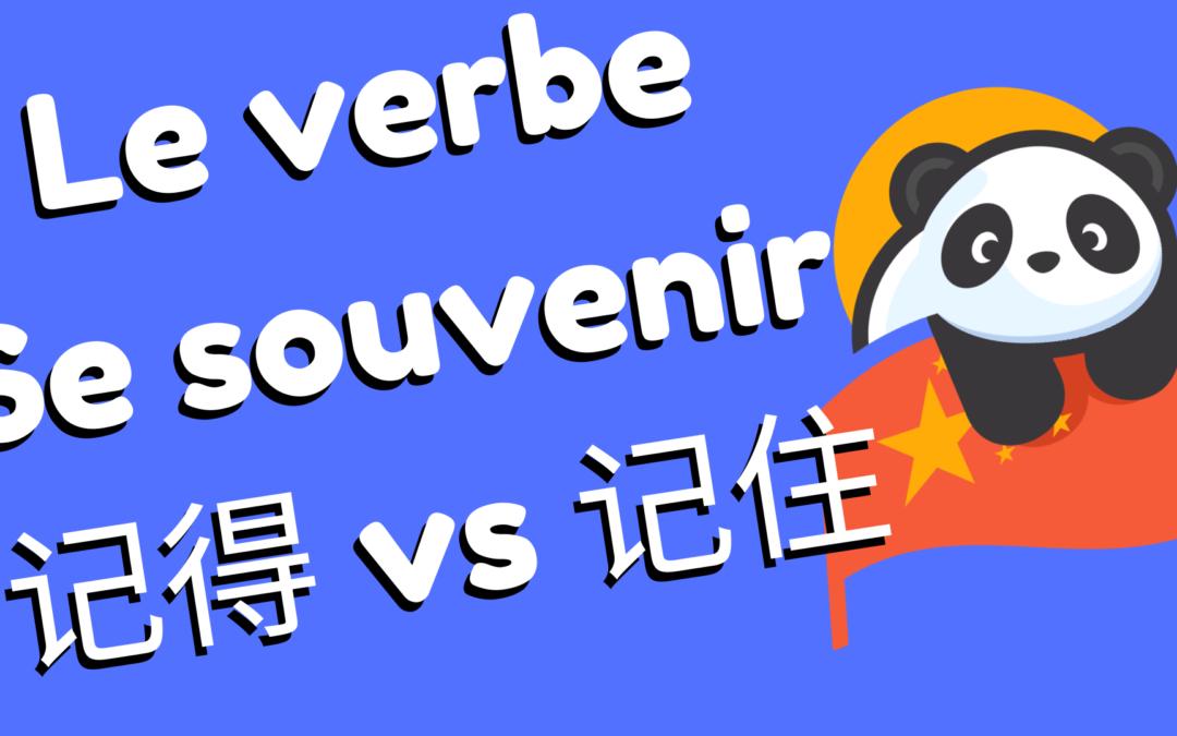 Le verbe souvenir en chinois + révisions sur les compléments verbaux
