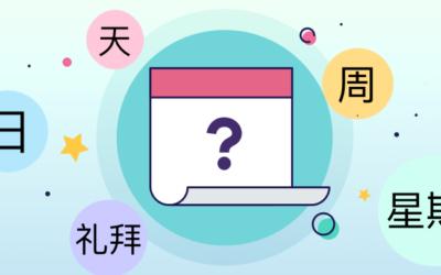 Les jours de la semaine en chinois avec 星期,周 et 礼拜