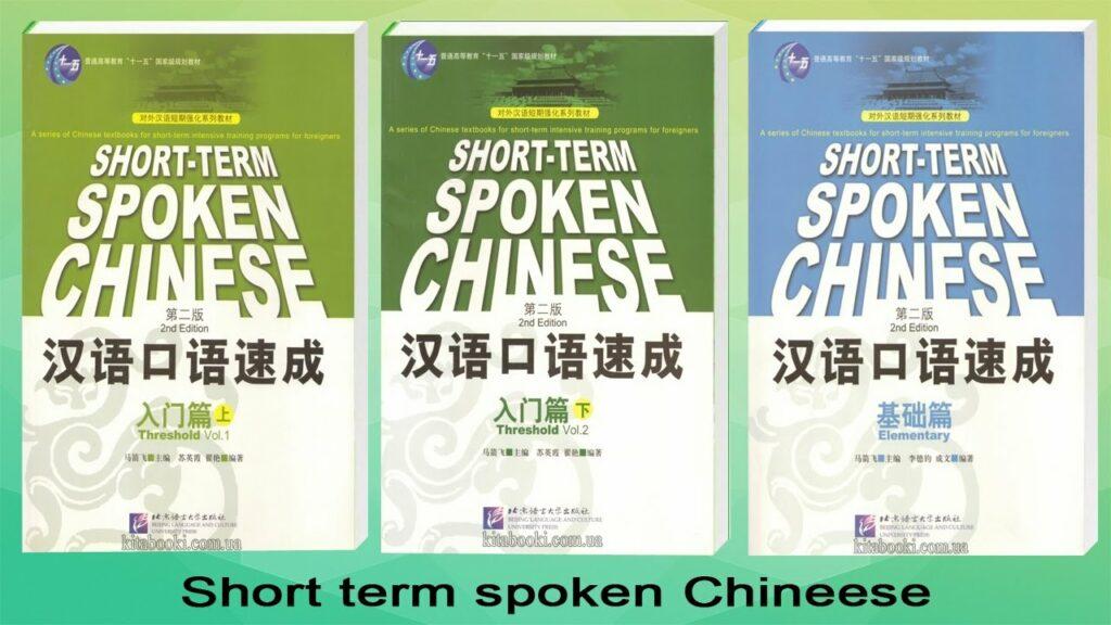 Short-term Spoken Chinese